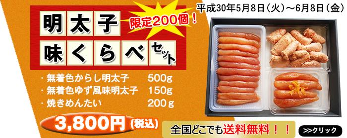 【送料無料】明太子味くらべセット!