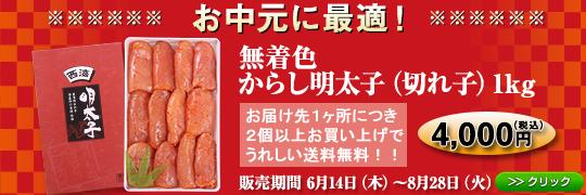 夏のご挨拶にぴったりの無着色からし明太子(切れ子)を特別価格でご提供!!