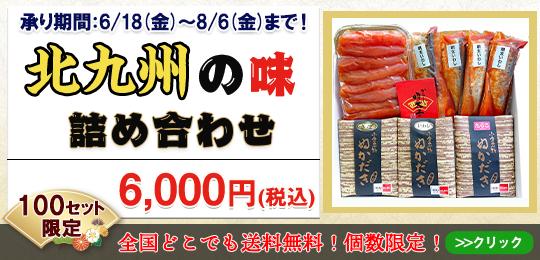 北九州の味 詰め合わせ2021