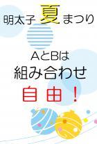 【組み合わせ自由】明太子セット